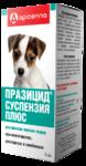 Празицид суспензия Плюс для щенков мелких пород, фл. 6 мл