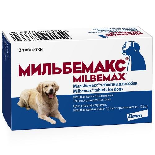 Мильбемакс - Антигельминтик для крупных собак