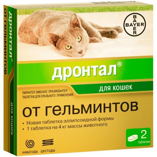 Дронтал для кошек, 2 табл.