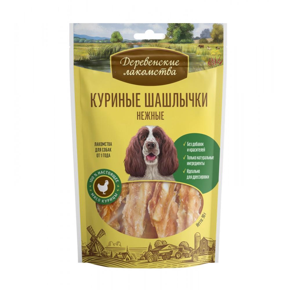 ДЕРЕВЕНСКИЕ ЛАКОМСТВА Куриные шашлычки для собак 90 гр