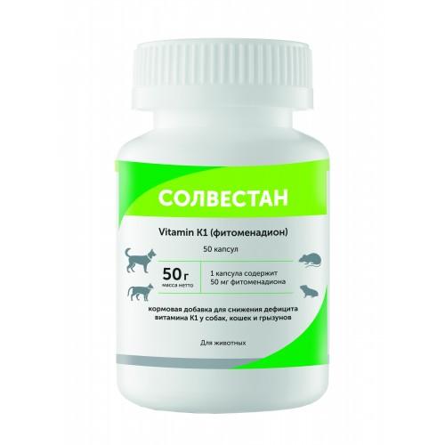 Солвестан витамин К1 50 табл