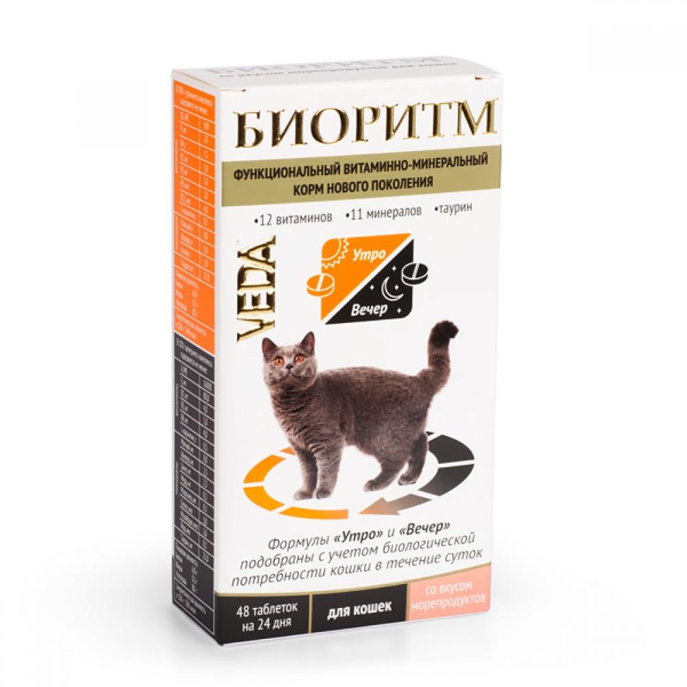 VEDA БИОРИТМ - Функциональный витаминно-минеральный корм со вкусом морепродуктов для кошек