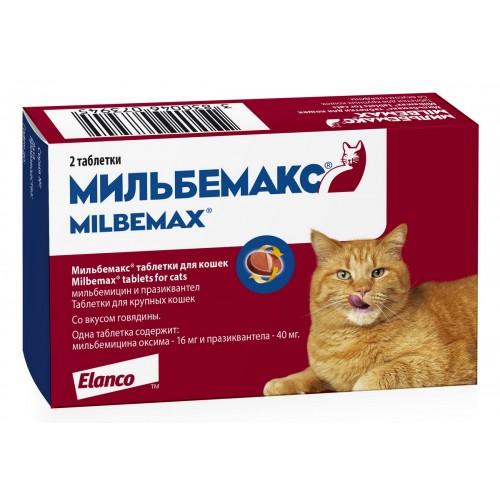 Мильбемакс - Антигельминтик для кошек
