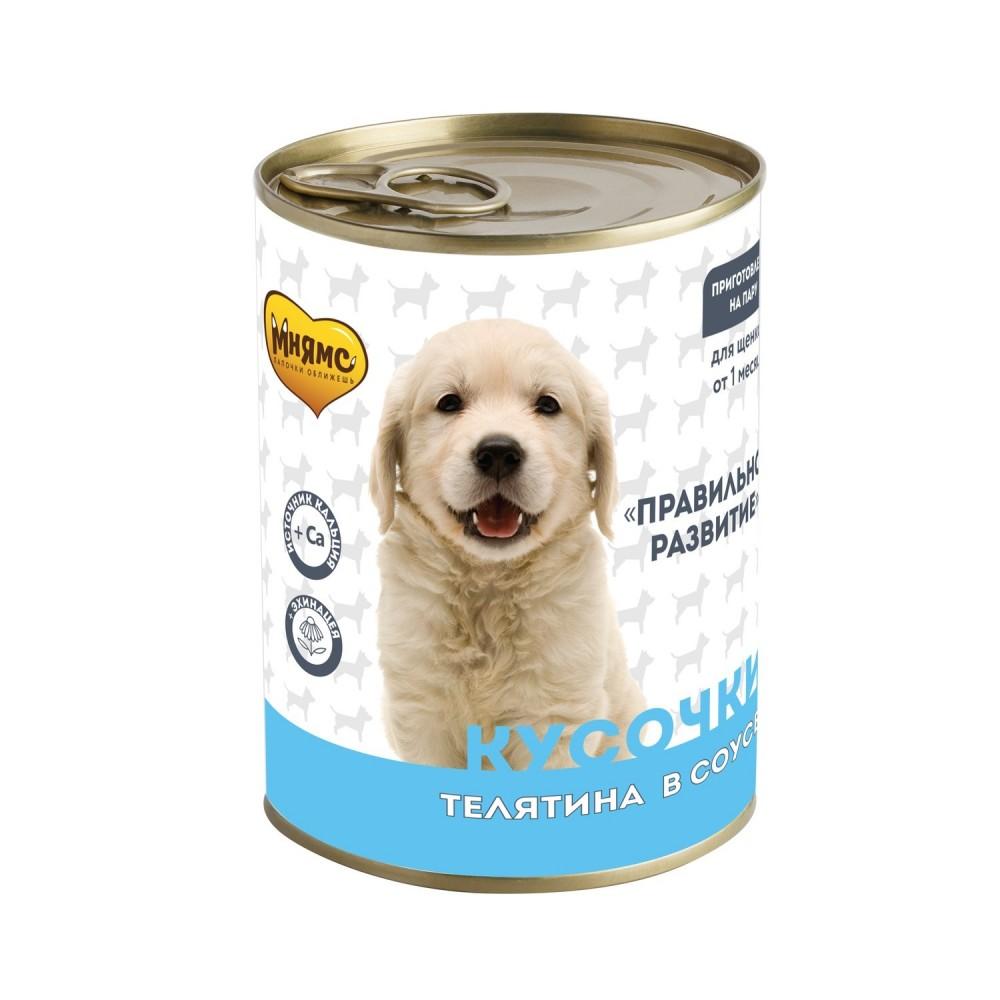 Мнямс Консервы для щенков - Кусочки в соусе с телятиной «ПРАВИЛЬНОЕ РАЗВИТИЕ»