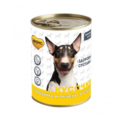 Консервы для собак - Кусочки в соусе с говядиной и печенью «ЗДОРОВЫЕ СУСТАВЫ»