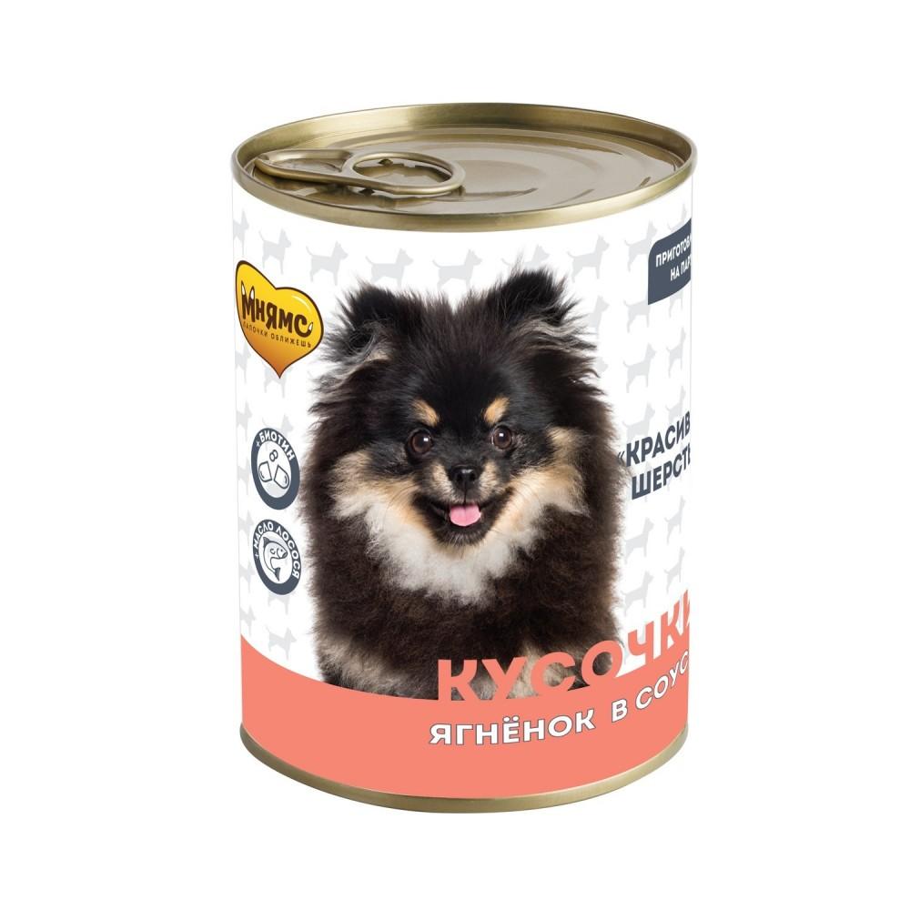 Мнямс Консервы для собак - Кусочки в соусе с ягненком «КРАСИВАЯ ШЕРСТЬ»