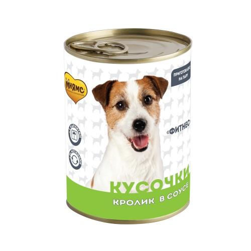 Консервы для собак - Кусочки в соусе с кроликом «ФИТНЕС»