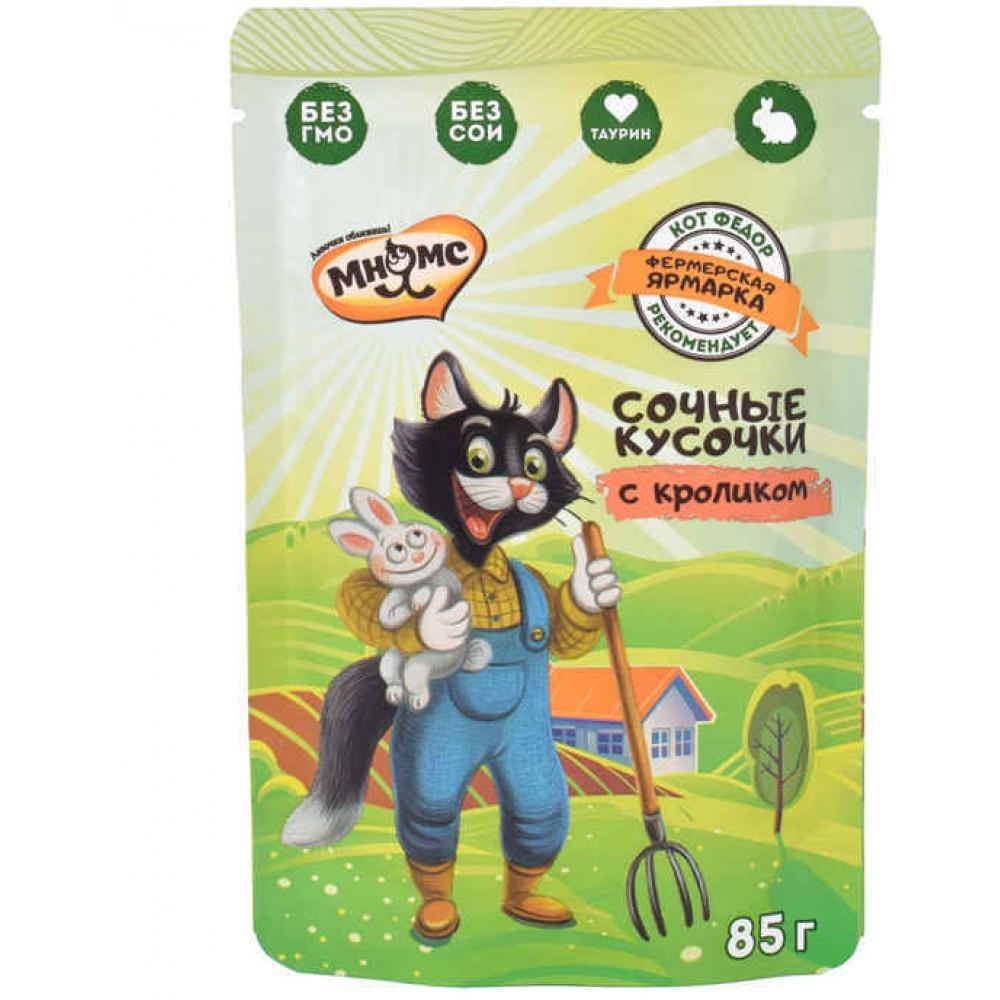 Мнямс Кот Федор - Сочные кусочки для кошек с кроликом «Фермерская ярмарка» линия