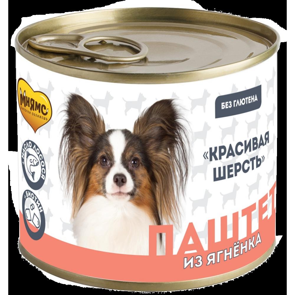 Мнямс Консервы для собак - Паштет из ягненка «КРАСИВАЯ ШЕРСТЬ»