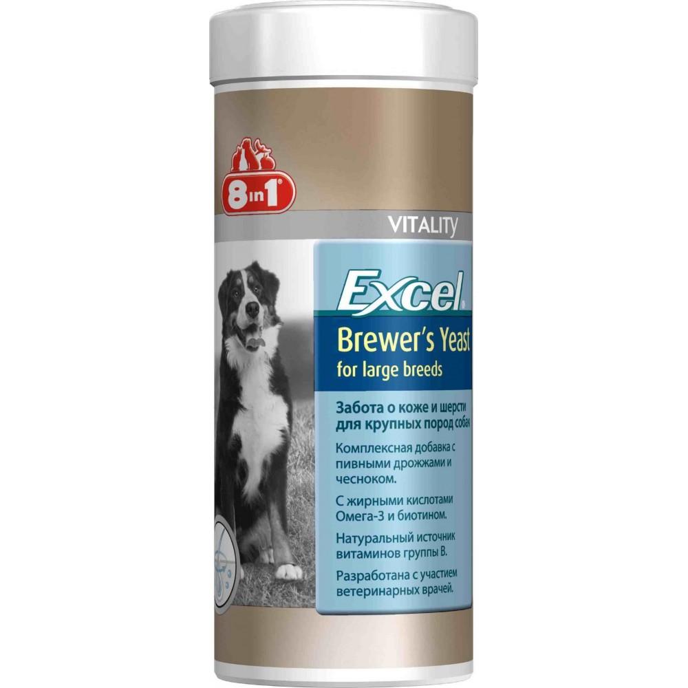 8 in 1 Excel Пивные дрожжи для собак крупных пород