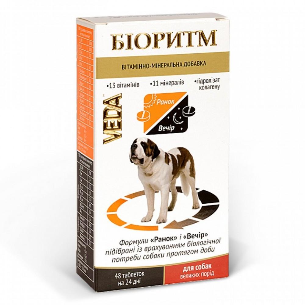 VEDA БИОРИТМ - Функциональный витаминно-минеральный корм для собак крупных размеров