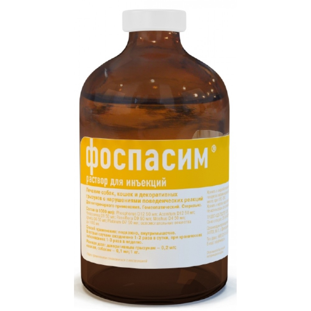 Хелвет Фоспасим раствор для инъекций, фл. 100 мл
