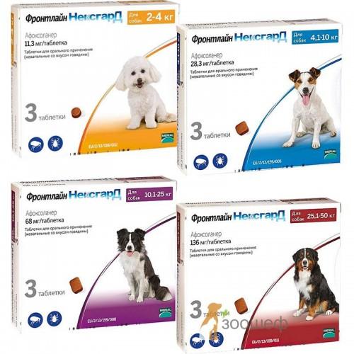 Фронтлайн НексгарД №3 - Таблетки жевательные для собак