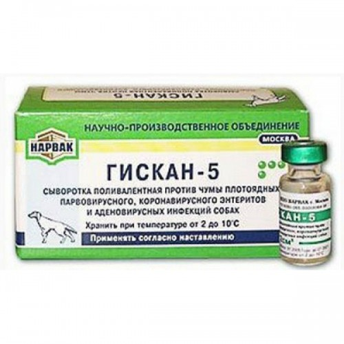 Гискан-5 сыворотка, фл. 2 мл (1 доза)