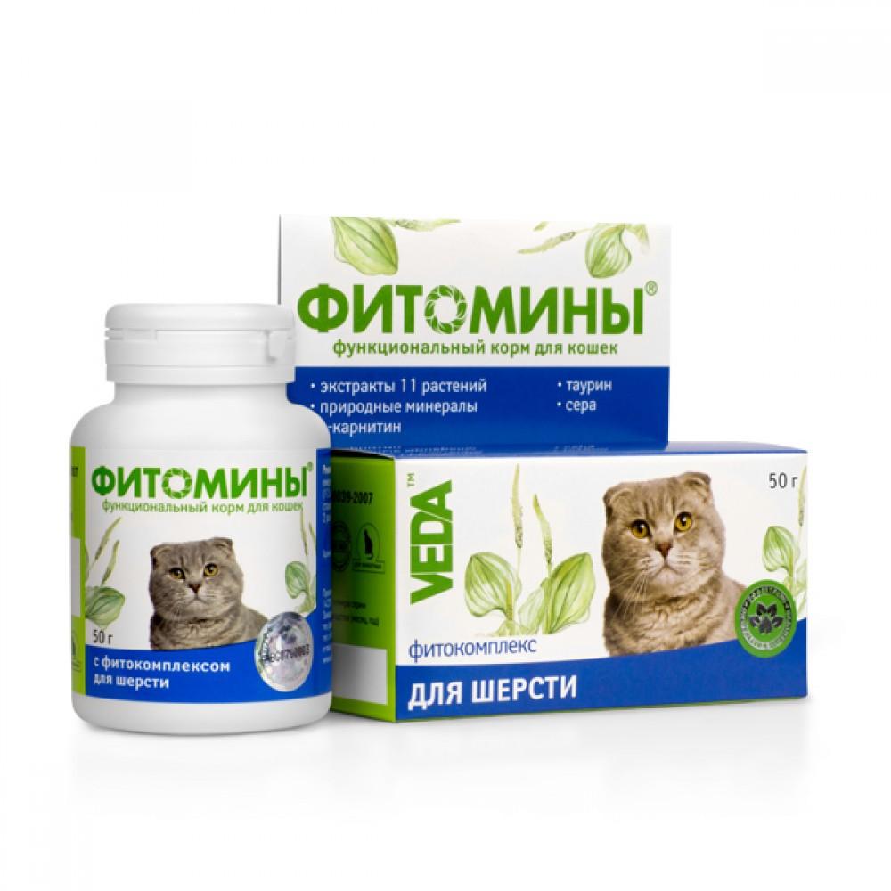 VEDA ФИТОМИНЫ® - Функциональный корм для кошек с фитокомплексом для шерсти