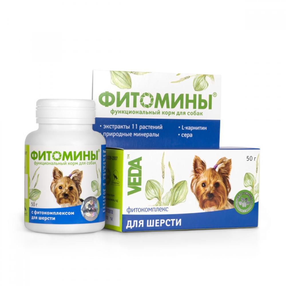 VEDA ФИТОМИНЫ® - Функциональный корм для собак с фитокомплексом для шерсти