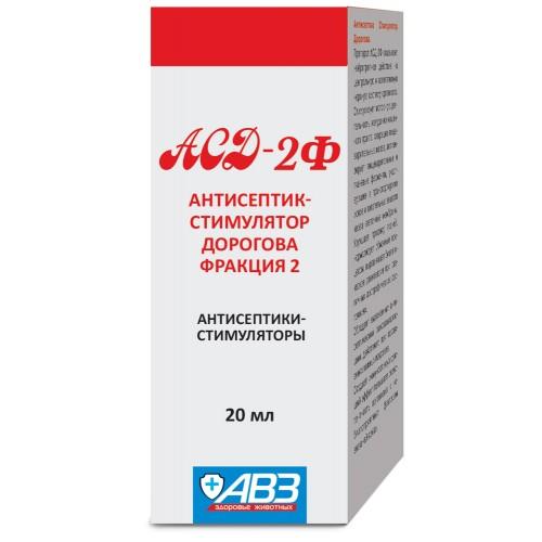 АСД-2Ф-Антисептик-стимулятор Дорогова фракция 2