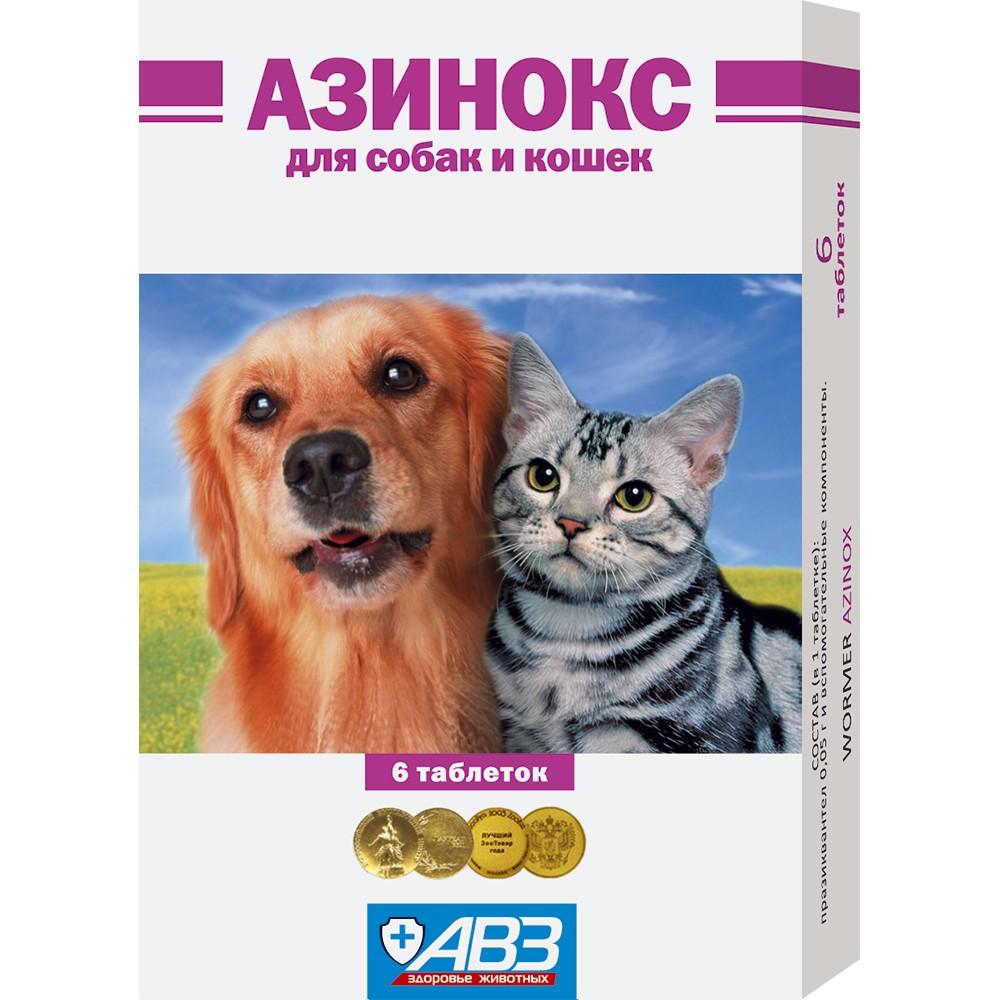 АВЗ Азинокс №6 - Таблетки для собак и кошек