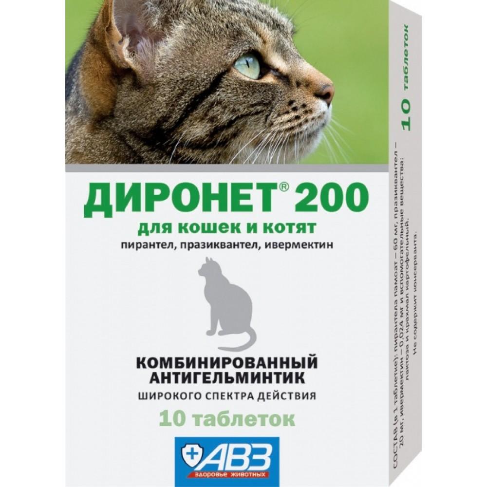АВЗ Диронет 200 - Таблетки для кошек и котят