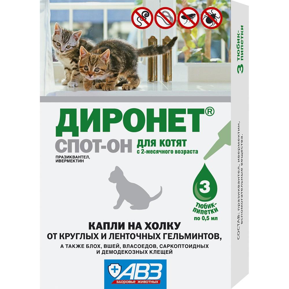 АВЗ Диронет Спот-ОН - Капли на холку для котят