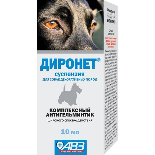 Диронет - Суспензия для собак декоративных пород