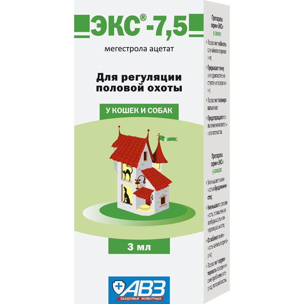 АВЗ ЭКС-7,5 - Суспензия для кошек и собак