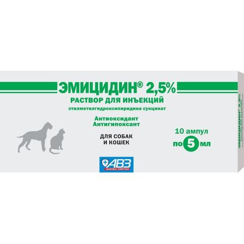 Эмицидин 2,5% - Раствор для инъекций (1коробка 10 амп.)
