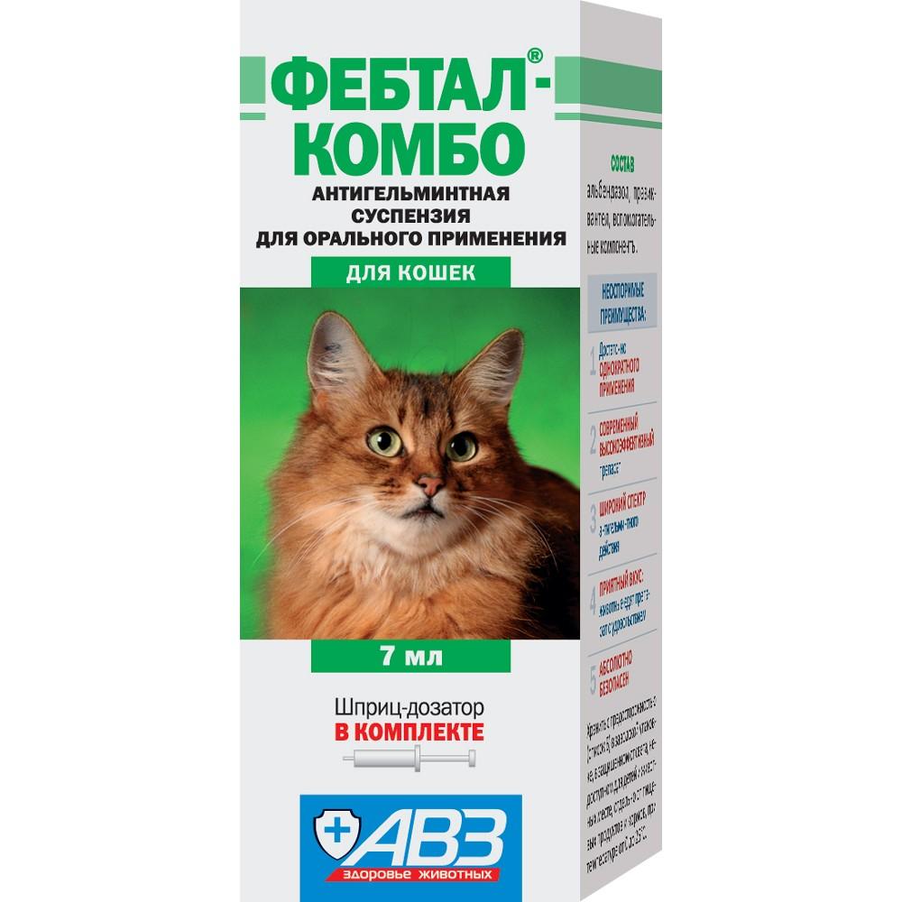 АВЗ Фебтал Комбо - Суспензия для кошек