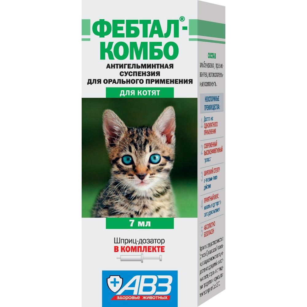 АВЗ Фебтал Комбо - Суспензия для котят