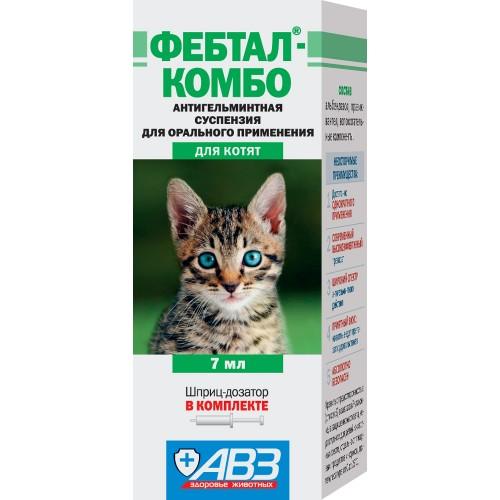 Фебтал Комбо - Суспензия для котят