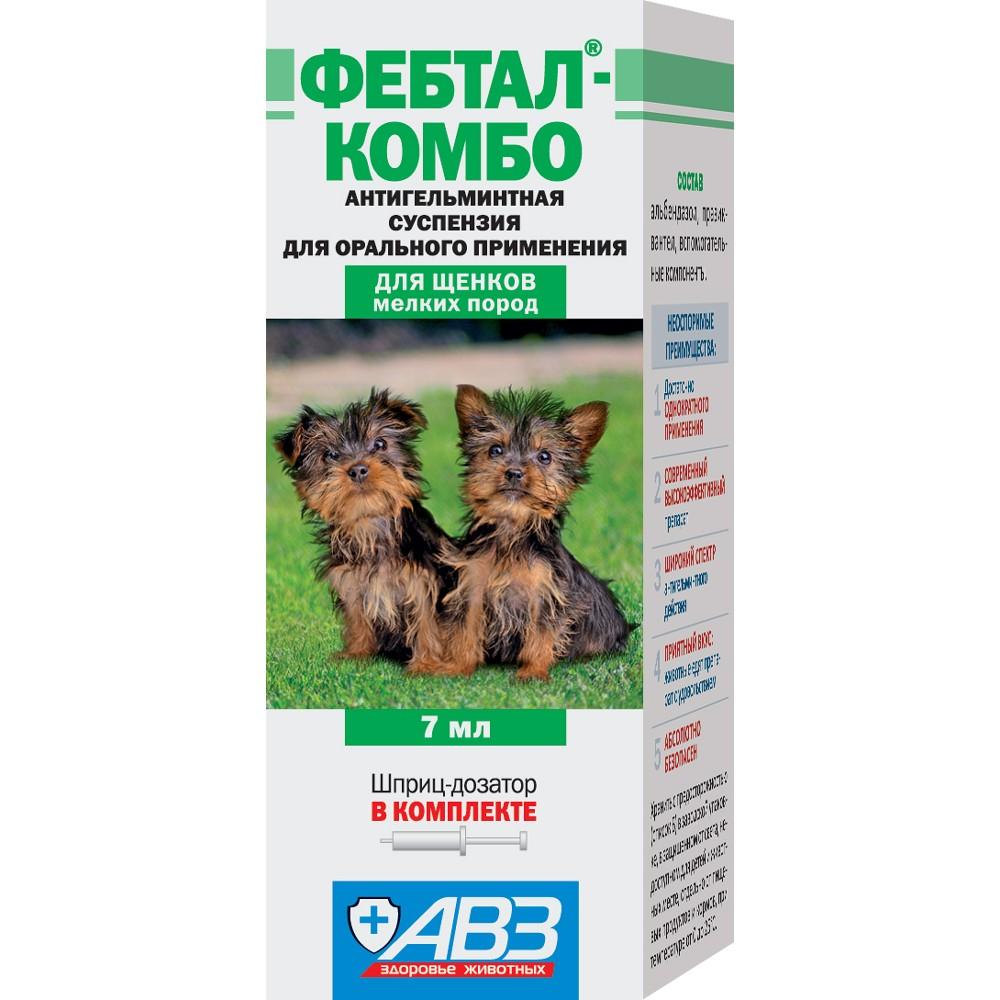 АВЗ Фебтал Комбо - Суспензия для щенков мелких пород