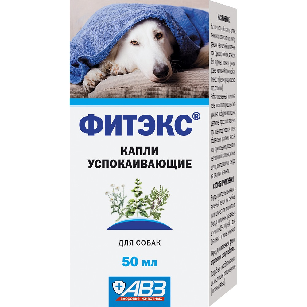 АВЗ Фитэкс - Капли успокаивающие для собак крупных пород