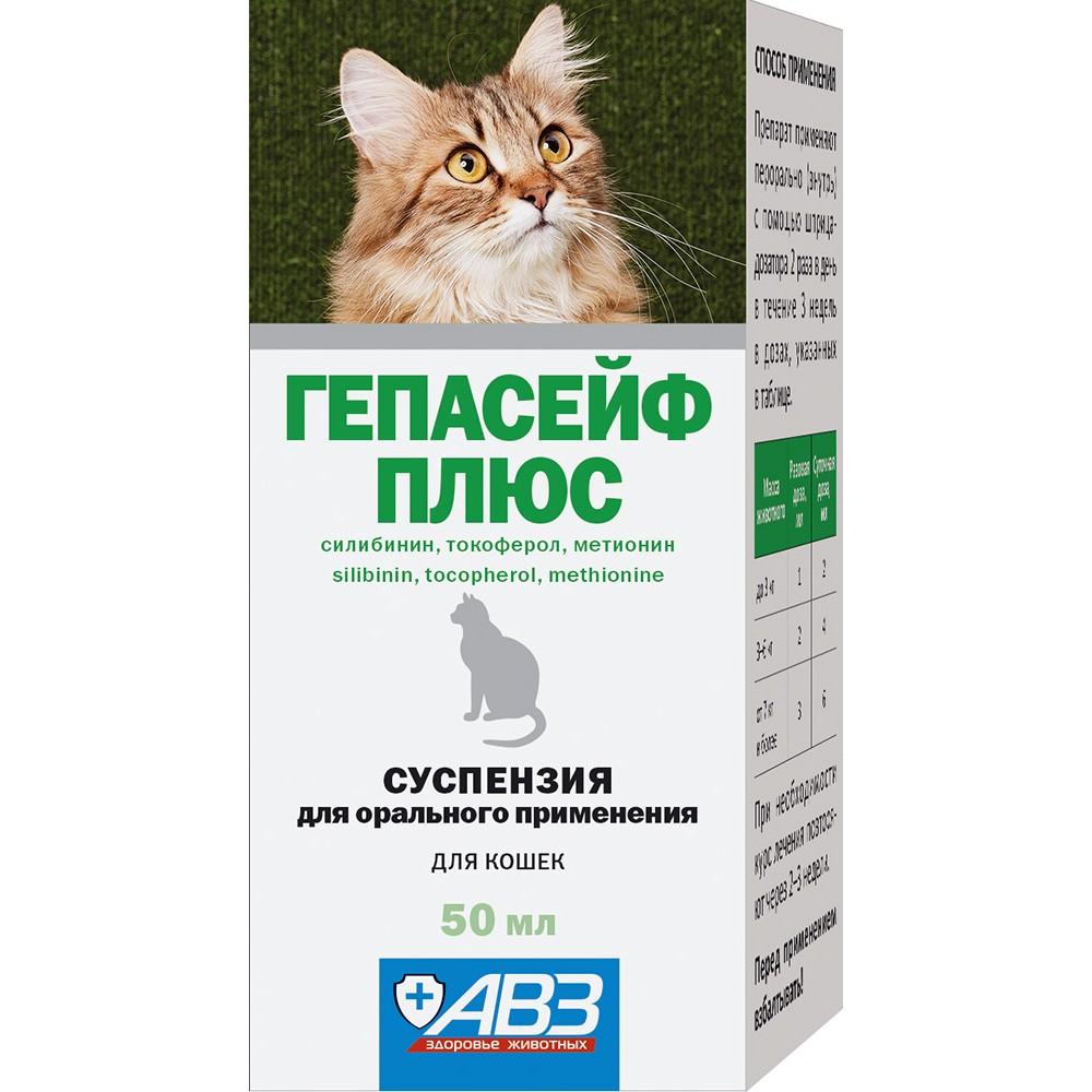 АВЗ Гепасейф Плюс - Суспензия для кошек
