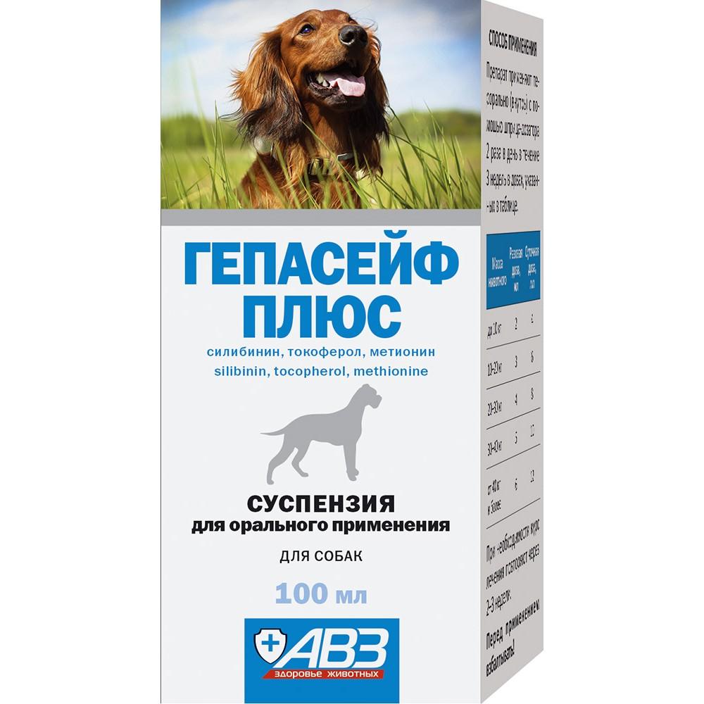 АВЗ Гепасейф Плюс - Суспензия для собак