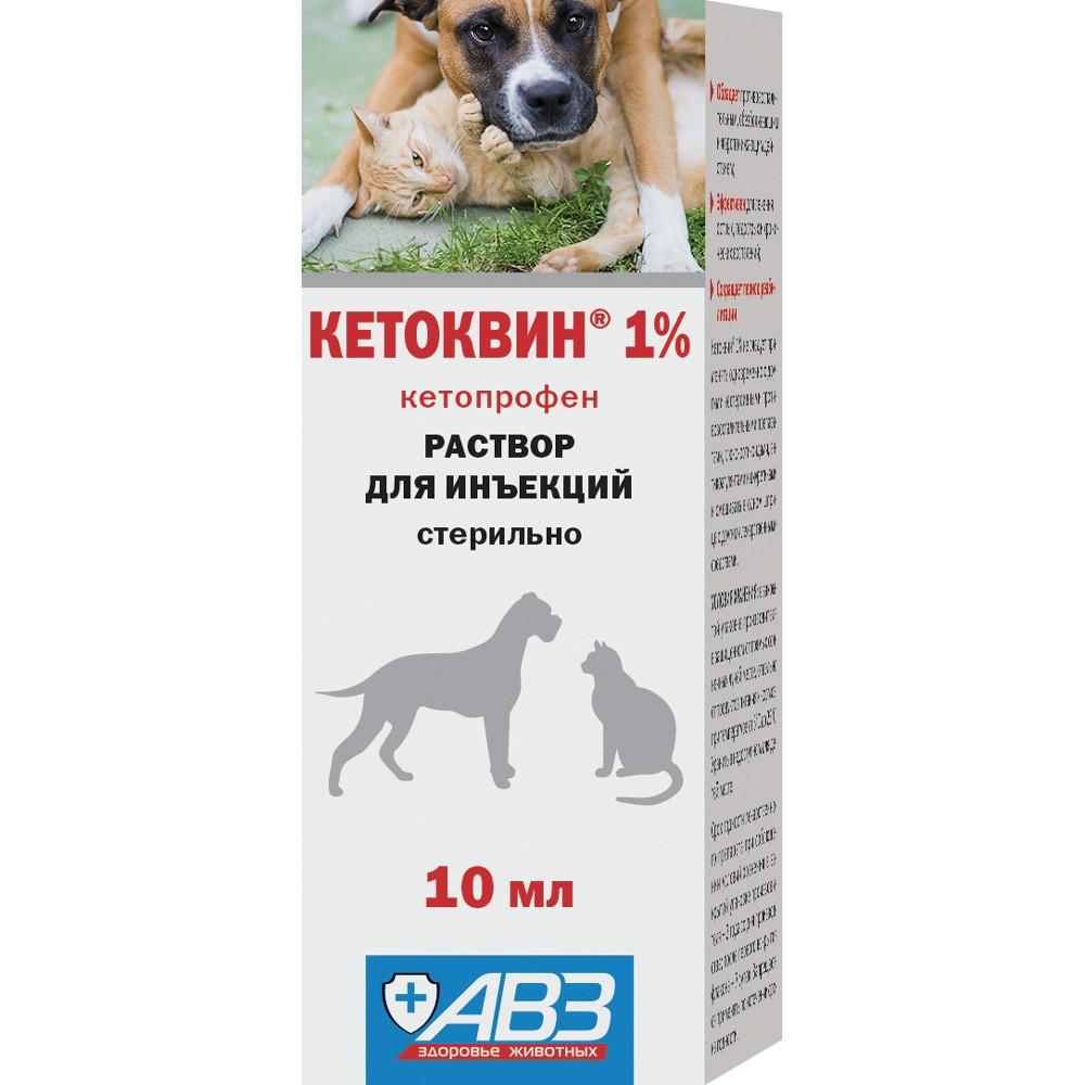 АВЗ Кетоквин 1% - Раствор для инъекций
