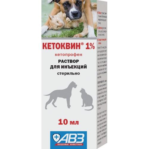 Кетоквин 1% - Раствор для инъекций