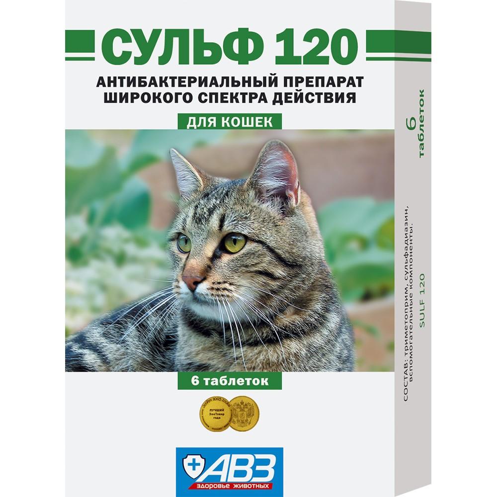 АВЗ Сульф 120 - Таблетки для кошек