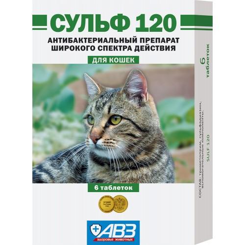 Сульф 120 - Таблетки для кошек