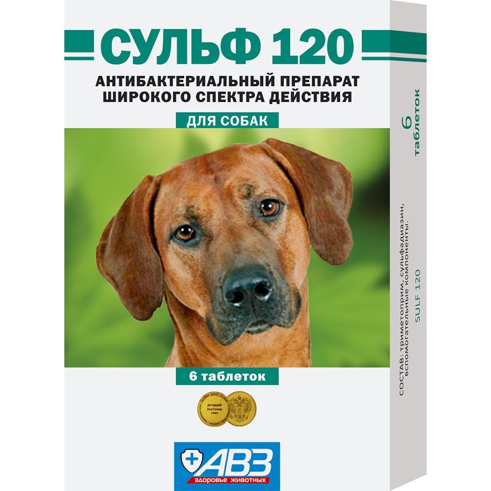 АВЗ Сульф 120 - Таблетки для собак