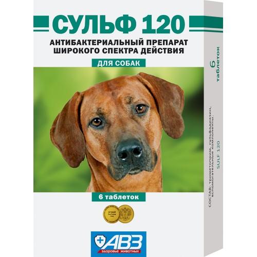 Сульф 120 - Таблетки для собак