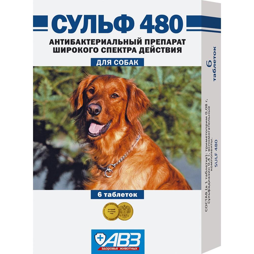 АВЗ Сульф 480 - Таблетки для собак
