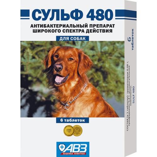 Сульф 480 - Таблетки для собак