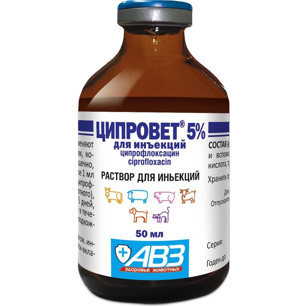 АВЗ Ципровет 5% - Раствор для инъекций для всех видов животных