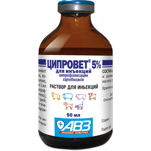 Ципровет 5% - Раствор для инъекций для всех видов животных