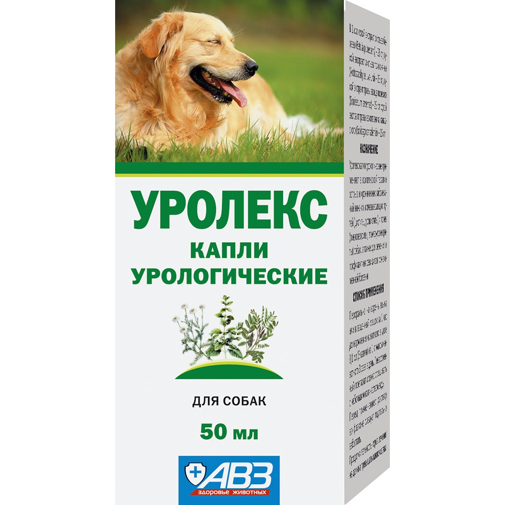 АВЗ Уролекс - Капли урологические для собак крупных пород