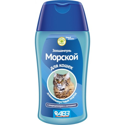"""Зоошампунь """"Морской"""" для кошек"""