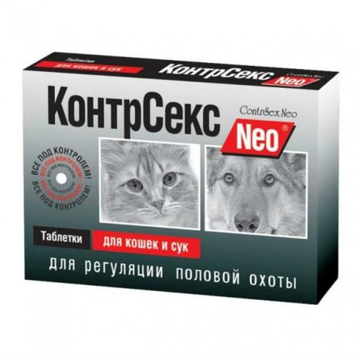 КонтрСекс NEO - Таблетки для регуляции половой охоты у кошек и сук