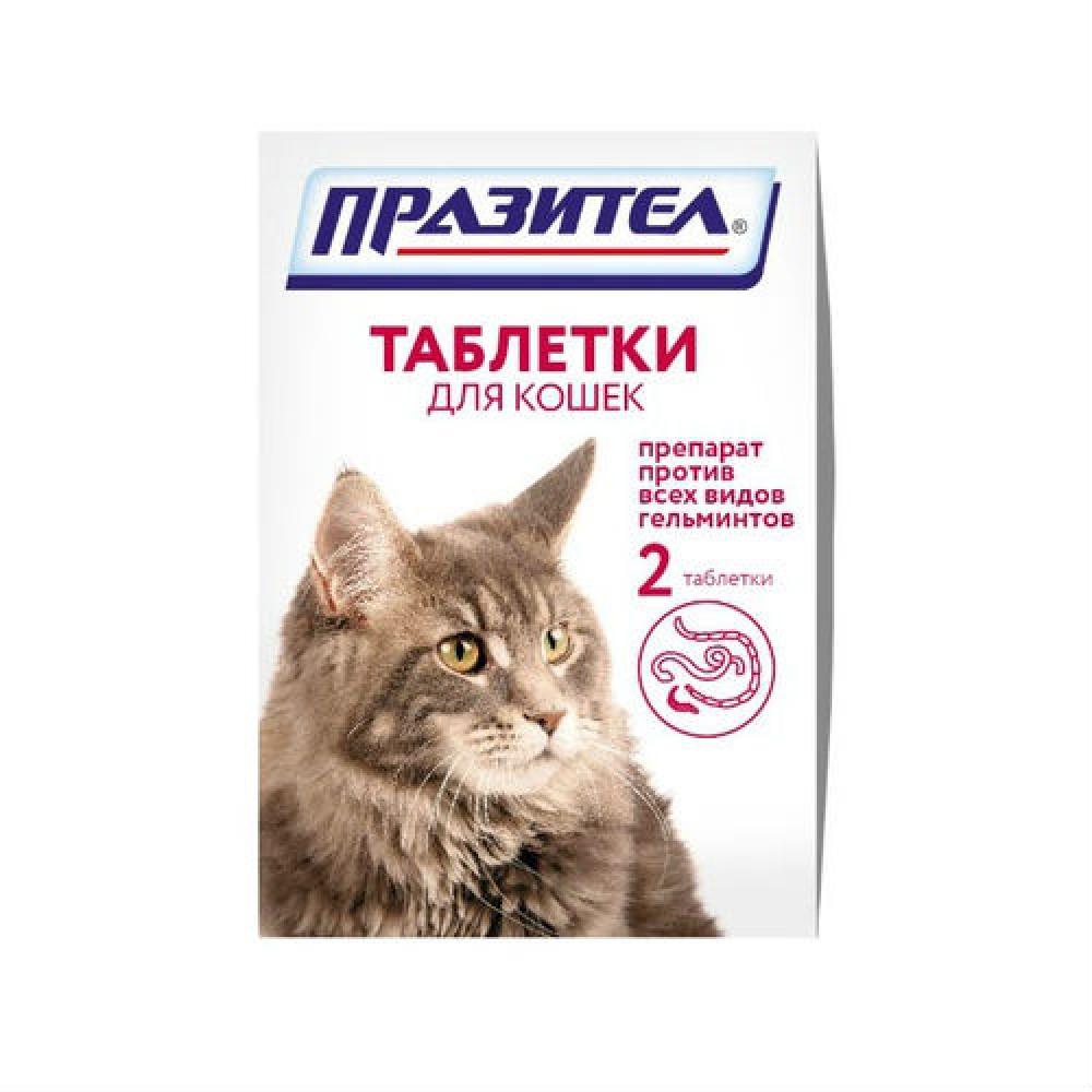 Астрафарм Празител - Таблетки антигельминтные для кошек