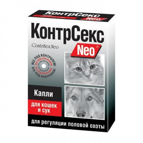 КонтрСекс NEO - Капли для регуляции половой охоты у кошек и сук