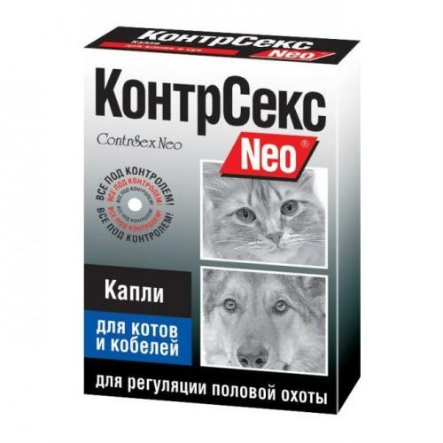 КонтрСекс NEO - Капли для регуляции половой охоты у котов и кобелей